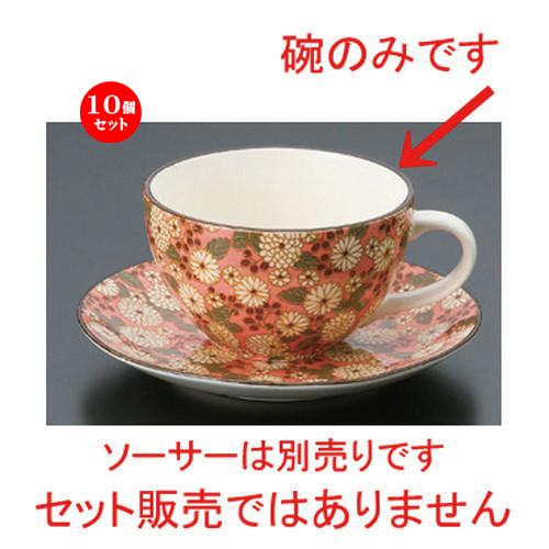 10個セット☆ 和風コーヒー ☆菊の小路兼用碗 (ピンク) [ 9.6 x 5.8cm (250cc) 134g ] 【 カフェ レストラン 和食器 飲食店 業務用 和カフェ 】