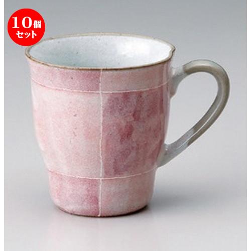 10個セット☆ マグカップ ☆ピンク色十草マグ [ 11.8 x 8.6 x 9.1cm (280cc) 229g ] [ カフェ レストラン 和食器 飲食店 業務用 ]