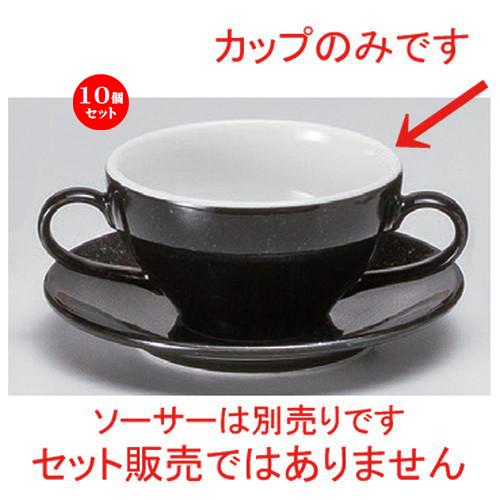 10個セット☆ スープ ☆オリエント (黒) 両手ブイヨンカップ [ 10.4 x 6cm (290cc) 200g ] 【 カフェ レストラン 洋食器 飲食店 業務用 】