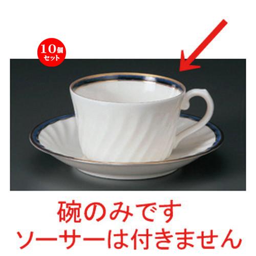 10個セット☆ コーヒーカップ ☆NBブルー紅茶碗だけ [ 10.5 x 8.3 x 5cm 180cc 77g ] 【 カフェ レストラン 洋食器 飲食店 業務用 】