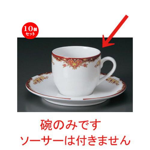 10個セット☆ コーヒーカップ ☆アラベスクルージュコーヒー碗 [ 10 x 7.6 x 6.5cm 190cc 149g ] 【 カフェ レストラン 洋食器 飲食店 業務用 】