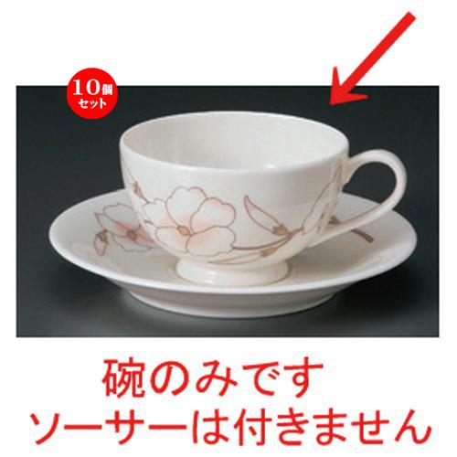 10個セット☆ コーヒーカップ ☆NBヴォーグ紅茶碗だけ [ 11.5 x 9 x 5.5cm 200cc 100g ] [ カフェ レストラン 洋食器 飲食店 業務用 ]
