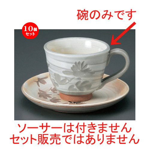 10個セット☆ 和風コーヒー ☆古萩彫蘭コーヒー碗 [ 10.8 x 8 x 6.7cm (180cc) 170g ] 【 カフェ レストラン 和食器 飲食店 業務用 和カフェ 】
