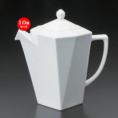 10個セット☆ ポット ☆白磁折リ紙ポット [ 600cc 531g ] 【 カフェ レストラン 洋食器 飲食店 業務用 】