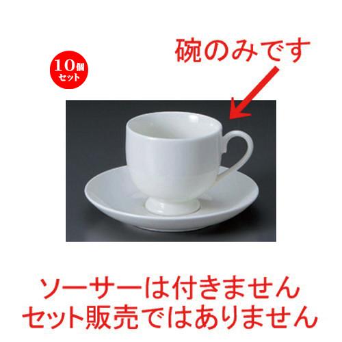 10個セット☆ コーヒーカップ ☆ボンルック高台コーヒー碗 [ 9.8 x 7.4 x 7cm 180cc 154g ] [ カフェ レストラン 洋食器 飲食店 業務用 ]