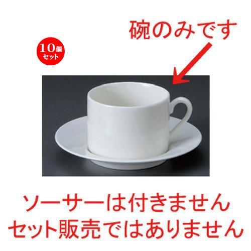 10個セット☆ コーヒーカップ ☆ボンルック切立ティー碗 [ 10 x 8 x 5.5cm 200cc 149g ] 【 カフェ レストラン 洋食器 飲食店 業務用 】
