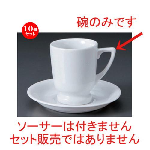10個セット☆ コーヒーカップ ☆白高台コーヒー碗 [ 200cc 320g ] 【 カフェ レストラン 洋食器 飲食店 業務用 】