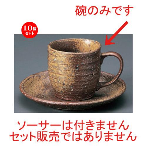 10個セット☆ 和風コーヒー ☆備前風コーヒー碗 [ 6.8 x 6.3cm (130cc) 141g ] [ カフェ レストラン 和食器 飲食店 業務用 和カフェ ]