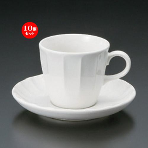 10個セット☆ コーヒーカップ ☆ソギ白コーヒー碗皿 [ 10.6 x 8 x 7cm 180cc ・ 14.5 x 2cm ・ 343g ] [ カフェ レストラン 洋食器 飲食店 業務用 ]