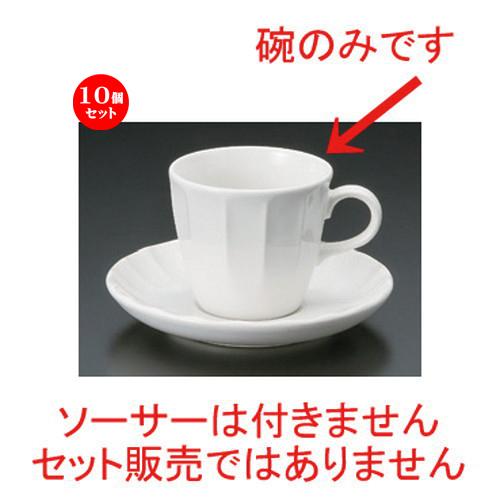 10個セット☆ コーヒーカップ ☆ソギ白コーヒー碗だけ [ 10.6 x 8 x 7cm 180cc 139g ] 【 カフェ レストラン 洋食器 飲食店 業務用 】