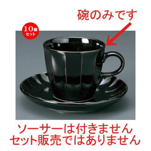 10個セット☆ 和風コーヒー ☆ソギ黒コーヒー碗ダケ [ 180cc 139g ] 【 カフェ レストラン 和食器 飲食店 業務用 和カフェ 】
