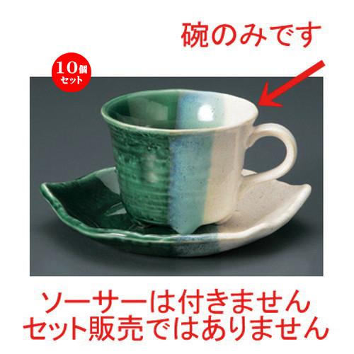 10個セット☆ 和風コーヒー ☆織部木の葉碗 [ 210cc 172g ] 【 カフェ レストラン 和食器 飲食店 業務用 和カフェ 】