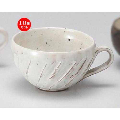 10個セット☆ スープ ☆粉引ソギ目スープカップ [ 15 x 12 x 7.3cm (450cc) 304g ] 【 カフェ レストラン 洋食器 飲食店 業務用 】