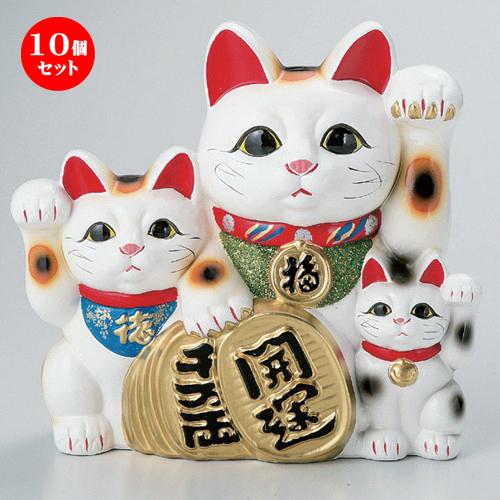 10個セット白三匹猫6号 [ 19cm 770g ] (招き猫) | 招き猫 ねこ cat 縁起物 お土産 かわいい おしゃれ 飾り 玄関飾り 開運 商売繁盛 家内安全 お守り まねきねこ プレゼント ギフト 贈り物 開店祝い