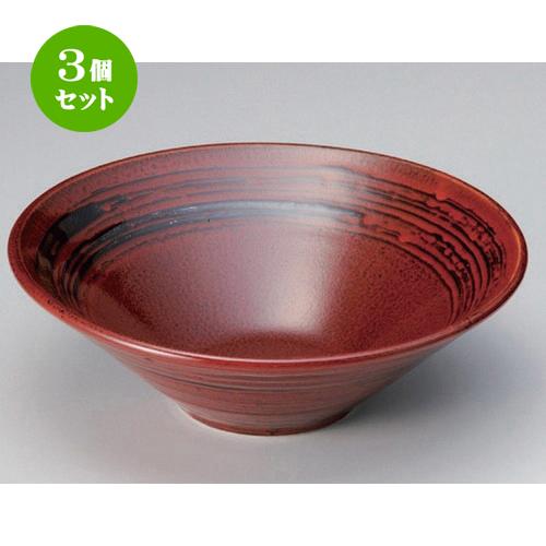 3個セット ☆ 盛鉢 ☆赤柚子8.0反丼 [ 25 x 8.2cm 863g ] 【 料亭 旅館 和食器 飲食店 業務用 】