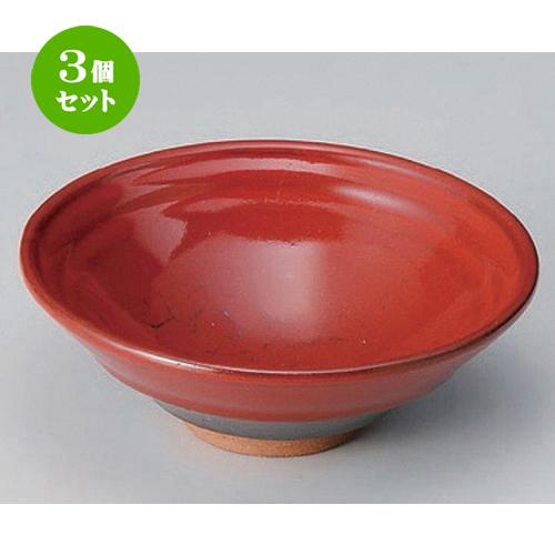 3個セット☆ 向付 ☆赤釉丸鉢 [ 14.7 x 5.3cm 226g ] [ 料亭 旅館 和食器 飲食店 業務用 ]