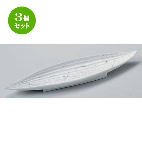 3個セット☆ 細長皿 ☆緑散ラスター笹型皿 [ 40.5 x 10.8 x 3.2cm 416g ] 【 料亭 旅館 和食器 飲食店 業務用 】