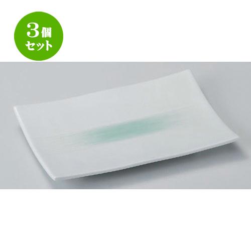 3個セット☆ 長角皿 ☆緑釉手彫リ焼物皿 [ 24.5 x 16.4 x 3.2cm 646g ] [ 料亭 旅館 和食器 飲食店 業務用 ]