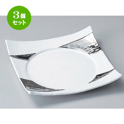 3個セット☆ 組皿 ☆白磁プラチナ8.5寸四方皿 [ 26 x 26 x 5cm 1041g ] 【 料亭 旅館 和食器 飲食店 業務用 】
