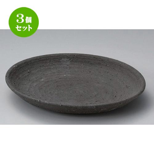 3個セット☆ 丸皿 ☆黒土8.0皿 [ 25.5 x 3.5cm 632g ] 【 料亭 旅館 和食器 飲食店 業務用 】