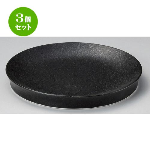 3個セット☆ 丸皿 ☆黒陶8.0プレート [ 24.5 x 3cm 787g ] [ 料亭 旅館 和食器 飲食店 業務用 ]