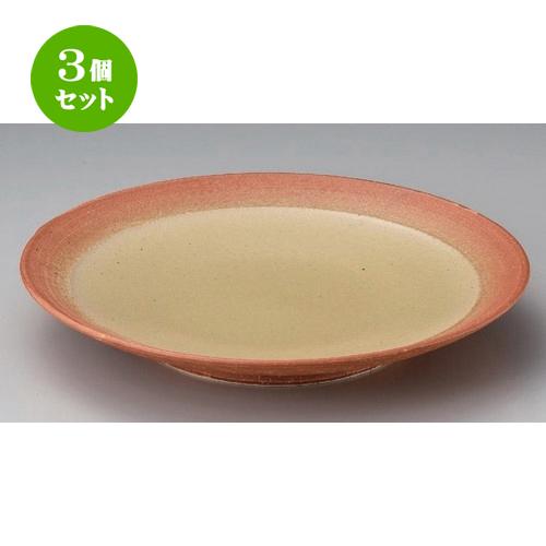 3個セット☆ 丸皿 ☆黄釉吹櫛目9.0皿 [ 28.5 x 4.5cm 1051g ] 【 料亭 旅館 和食器 飲食店 業務用 】