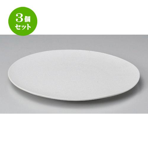 3個セット☆ 丸皿 ☆白吹28cmフラットプレート [ 28 x 1.7cm 750g ] 【 料亭 旅館 和食器 飲食店 業務用 】