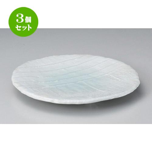 3個セット☆ 丸皿 ☆青磁ピザ丸皿 (大) [ 26.5 x 3.2cm 830g ] [ 料亭 旅館 和食器 飲食店 業務用 ]