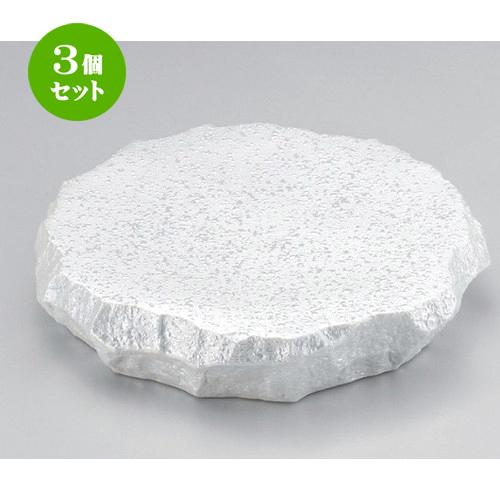 3個セット☆ 変形皿 ☆ラスターロックプレート (中) [ 21.5 x 4cm 620g ] 【 料亭 旅館 和食器 飲食店 業務用 】
