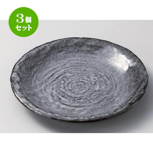3個セット☆ 組皿 ☆雫石9.0皿 [ 27.8 x 3.5cm 903g ] [ 料亭 旅館 和食器 飲食店 業務用 ]