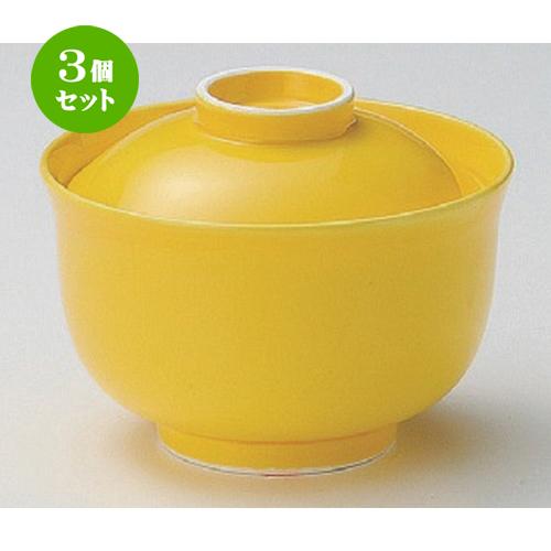 3個セット☆ 円菓子碗 ☆黄白円菓子碗 [ 12.2 x 9.4cm 420g ] [ 料亭 旅館 和食器 飲食店 業務用 ]