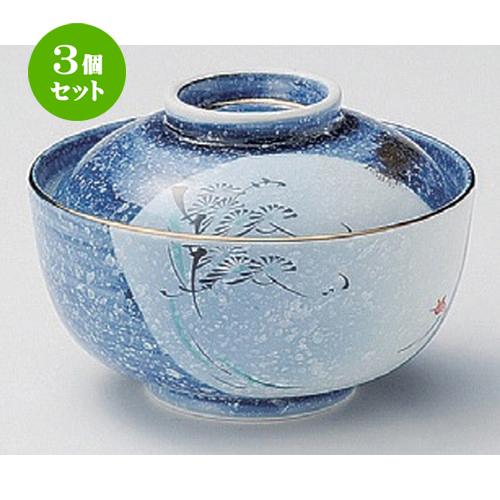 3個セット☆ 円菓子碗 ☆望郷円菓子碗 [ 12 x 8cm 369g ] [ 料亭 旅館 和食器 飲食店 業務用 ]