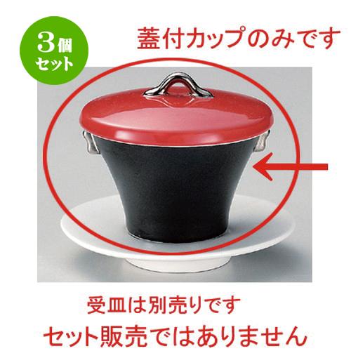 3個セット☆ 煮物碗 ☆赤蓋 (皿付) スイーツカップ [ 8.7 x 9cm (120cc) 458g ] [ 料亭 旅館 和食器 飲食店 業務用 ]