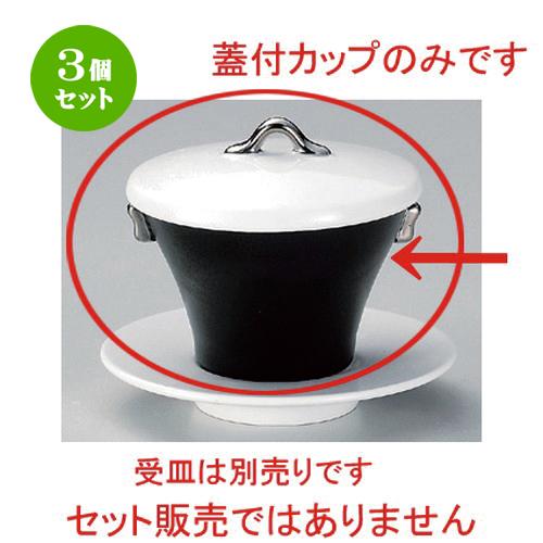 3個セット☆ 煮物碗 ☆白蓋 (皿付) スイーツカップ [ 8.7 x 9cm (120cc) 458g ] [ 料亭 旅館 和食器 飲食店 業務用 ]