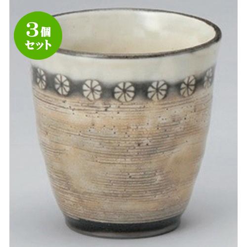 3個セット☆ フリーカップ ☆三島フリーカップ [ 9.8 x 10cm (360cc) 243g ] 【 割烹 居酒屋 和食器 飲食店 業務用 】