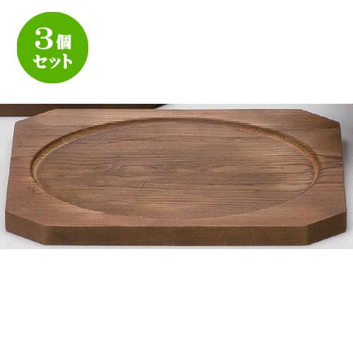 3個セット☆ 民芸コンロ ☆24cm角焼杉板 (段付) [ 24 x 24 x 1.5cm (内寸20cm) 300g ] 【 料亭 旅館 和食器 飲食店 業務用 】