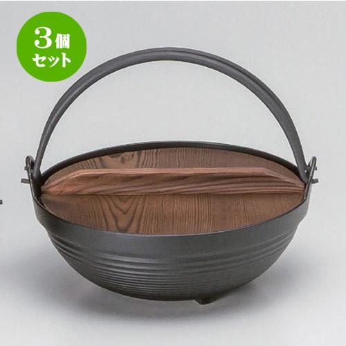 3個セット☆ アルミ鍋 ☆30cmみちのく鍋 (アルミ) [ 30 x 10.8cm 1850g ] 【 料亭 旅館 和食器 飲食店 業務用 】