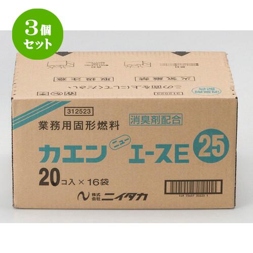 3個セット☆ コンロ ☆ニューエース25g (25g x 320入) [ 8500g ] 【 料亭 旅館 和食器 飲食店 業務用 】