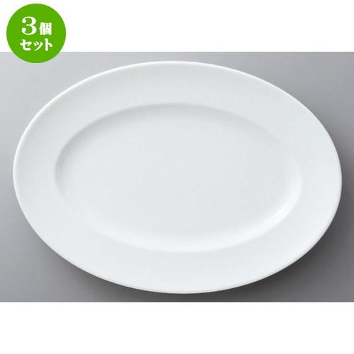 3個セット☆ ボーダーレススタイル ☆ALLEGRA33cmプラター [ 33 x 23 x 3.6cm 764g ] 【 ホテル レストラン 洋食器 飲食店 業務用 】