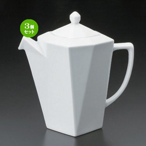 3個セット☆ ポット ☆白磁折リ紙ポット [ 600cc 531g ] 【 カフェ レストラン 洋食器 飲食店 業務用 】