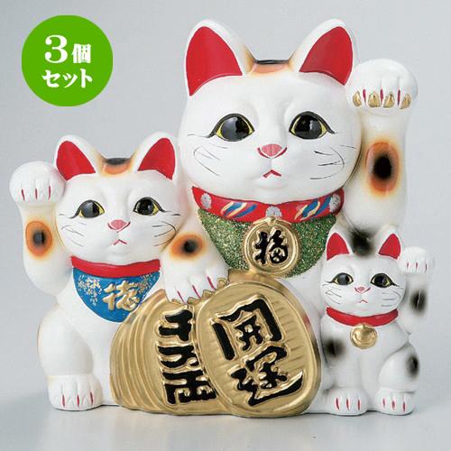 3個セット☆ 招き猫 ☆白三匹猫8号 [ 26cm 1400g ] 【 飲食店 インテリア 縁起物 置物 幸運 運気充実 千客万来 猫 ねこ 】
