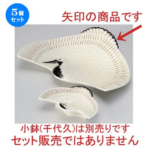 5個セット☆ 刺身 ☆鶴型刺身 [ 20.8 x 15 x 5cm 350g ] 【 料亭 旅館 和食器 飲食店 業務用 】