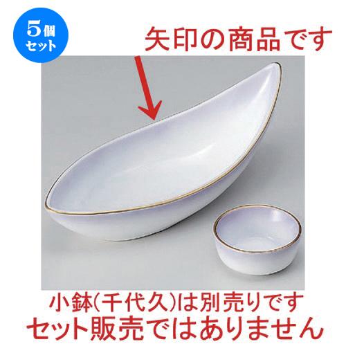 5個セット☆ 刺身 ☆マロン吹舟型刺身鉢 [ 22.4 x 10 x 8.5cm 355g ] 【 料亭 旅館 和食器 飲食店 業務用 】