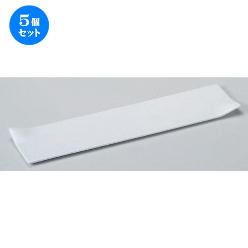 5個セット☆ 細長皿 ☆白磁両隅上り36cm細長皿 [ 36 x 9 x 1.8cm 490g ] [ 料亭 旅館 和食器 飲食店 業務用 ]