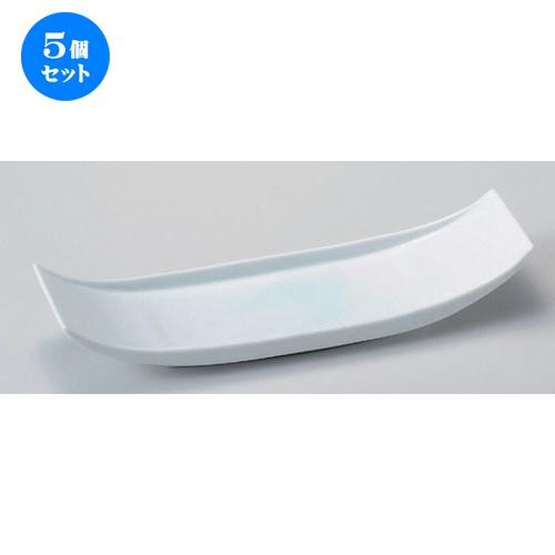 5個セット☆ 細長皿 ☆青白磁舟形32cm長皿 [ 32 x 10 x 5cm 630g ] [ 料亭 旅館 和食器 飲食店 業務用 ]