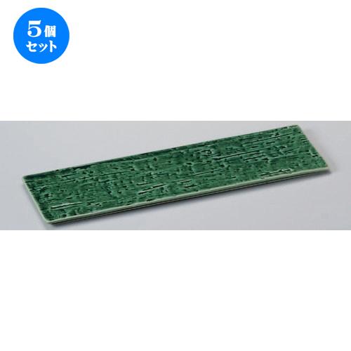 5個セット☆ 細長皿 ☆静寂34cm細平長角皿 [ 34 x 10.2 x 0.9cm 430g ] 【 料亭 旅館 和食器 飲食店 業務用 】