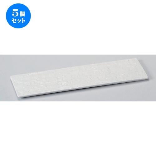 5個セット☆ 細長皿 ☆白涼34cm細平長角皿 [ 34 x 10.2 x 0.9cm 430g ] 【 料亭 旅館 和食器 飲食店 業務用 】