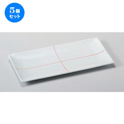 5個セット☆ 長角皿 ☆チェックプレート (長角) R [ 29.7 x 14.7 x 1.7cm 522g ] 【 料亭 旅館 和食器 飲食店 業務用 】