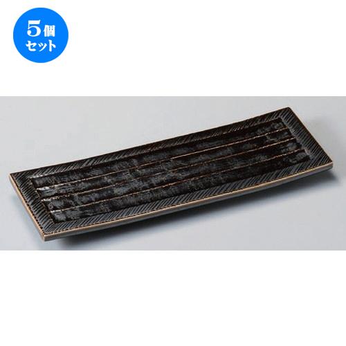 5個セット☆ 細長皿 ☆鉄釉彫入長皿 [ 33 x 11.5 x 2.7cm 810g ] 【 料亭 旅館 和食器 飲食店 業務用 】