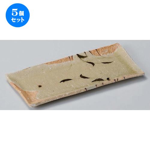 5個セット☆ 長角皿 ☆黄灰釉草花紋長角皿 [ 26.8 x 12 x 1.6cm 445g ] 【 料亭 旅館 和食器 飲食店 業務用 】